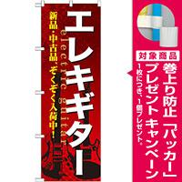 のぼり旗 エレキギター (GNB-693) [プレゼント付]