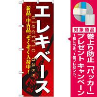 のぼり旗 エレキベース (GNB-694) [プレゼント付]