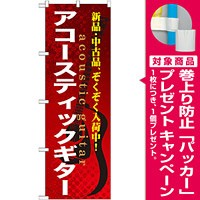 のぼり旗 アコーステックギター (GNB-695) [プレゼント付]