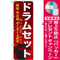のぼり旗 ドラムセット (GNB-699) [プレゼント付]