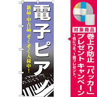 のぼり旗 電子ピアノ (GNB-700) [プレゼント付]