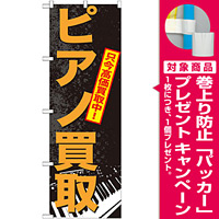 のぼり旗 ピアノ買取 (GNB-702) [プレゼント付]