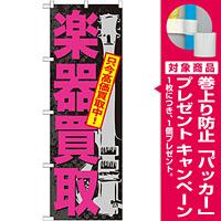 のぼり旗 楽器買取 (GNB-705) [プレゼント付]