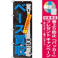 のぼり旗 ベース買取 (GNB-706) [プレゼント付]