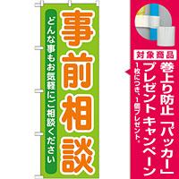 のぼり旗 事前相談 (GNB-708) [プレゼント付]