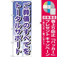のぼり旗 ご葬儀のすべてをトータルサポート (GNB-715) [プレゼント付]