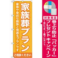 のぼり旗 家族葬プラン (GNB-718) [プレゼント付]