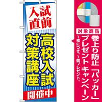 のぼり旗 高校入試対策講座 (GNB-72) [プレゼント付]