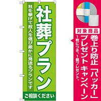 のぼり旗 社葬プラン (GNB-720) [プレゼント付]