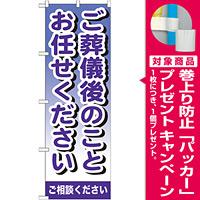のぼり旗 ご葬儀後のことお任せください (GNB-721) [プレゼント付]