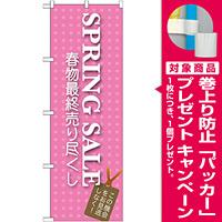 のぼり旗 SPRING SALE (GNB-724) [プレゼント付]