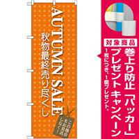 のぼり旗 AUTUMN SALE (GNB-726) [プレゼント付]