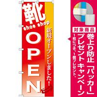 のぼり旗 靴 OPEN (GNB-730) [プレゼント付]