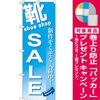 のぼり旗 靴 SALE (GNB-731) [プレゼント付]