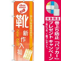 のぼり旗 靴 新作入荷 (GNB-733) [プレゼント付]