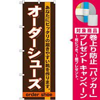 のぼり旗 オーダーシューズ (GNB-735) [プレゼント付]