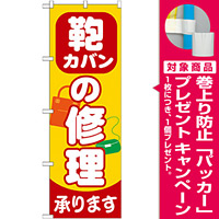 のぼり旗 カバンの修理 (GNB-739) [プレゼント付]