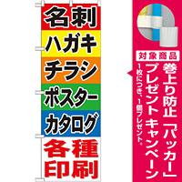 のぼり旗 各種印刷 (GNB-741) [プレゼント付]