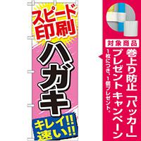 のぼり旗 ハガキ (GNB-745) [プレゼント付]