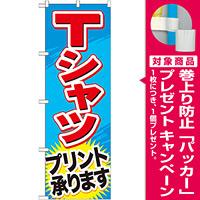のぼり旗 Tシャツ (GNB-748) [プレゼント付]