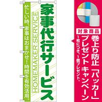 のぼり旗 家事代行サービス (GNB-749) [プレゼント付]