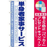 のぼり旗 単身者家事サービス (GNB-755) [プレゼント付]
