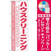 のぼり旗 ハウスクリーニング お掃除はおまかせ! (GNB-756) [プレゼント付]