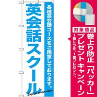 のぼり旗 英会話スクール (GNB-758) [プレゼント付]