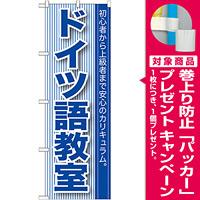 のぼり旗 ドイツ語教室 (GNB-764) [プレゼント付]