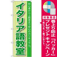 のぼり旗 イタリア語教室 (GNB-766) [プレゼント付]