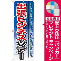 のぼり旗 出張ビジネスツアー (GNB-772) [プレゼント付]