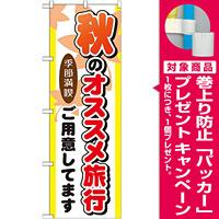 のぼり旗 秋のオススメ旅行 (GNB-776) [プレゼント付]