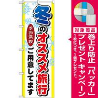 のぼり旗 冬のオススメ旅行 (GNB-777) [プレゼント付]