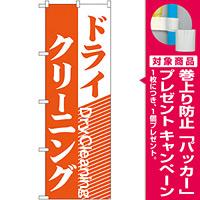のぼり旗 ドライクリーニング (GNB-78) [プレゼント付]