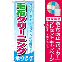 のぼり旗 毛布クリーニング (GNB-783) [プレゼント付]