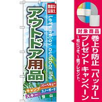 のぼり旗 アウトドア用品 (GNB-791) [プレゼント付]