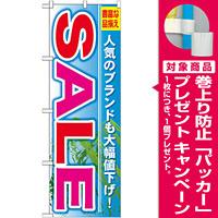 のぼり旗 SALE 人気のブランドも大幅値下げ! (GNB-797) [プレゼント付]