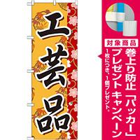 のぼり旗 工芸品 (GNB-806) [プレゼント付]