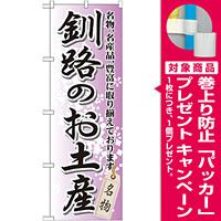 のぼり旗 釧路のお土産 (GNB-811) [プレゼント付]