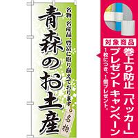 のぼり旗 青森のお土産 (GNB-813) [プレゼント付]