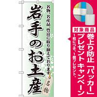 のぼり旗 岩手のお土産 (GNB-814) [プレゼント付]