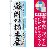 のぼり旗 盛岡のお土産 (GNB-815) [プレゼント付]