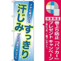 のぼり旗 汗じみすっきり (GNB-82) [プレゼント付]