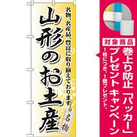 のぼり旗 山形のお土産 (GNB-821) [プレゼント付]