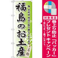 のぼり旗 福島のお土産 (GNB-822) [プレゼント付]