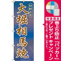 のぼり旗 大堀相馬焼 (GNB-823) [プレゼント付]
