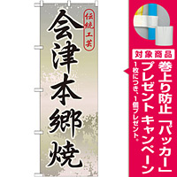 のぼり旗 会津本郷焼 (GNB-824) [プレゼント付]