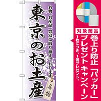 のぼり旗 東京のお土産 (GNB-825) [プレゼント付]