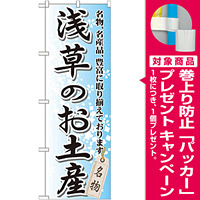 のぼり旗 浅草のお土産 (GNB-826) [プレゼント付]