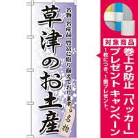 のぼり旗 草津のお土産 (GNB-828) [プレゼント付]
